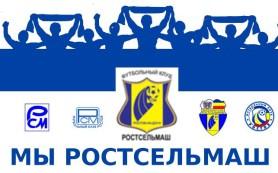 Болельщики ФК «Ростов» проголосовали за переименование клуба в «Ростсельмаш»