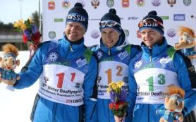 Российские лыжники выиграли золото в эстафете на Сурдлимпиаде