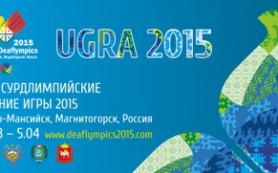 Россияне завоевали12 золотых медалей на Сурдлимпиаде