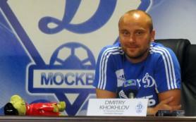 Дмитрий Хохлов станет главным тренером ФК «Кубань»