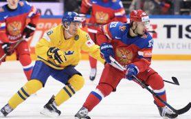 Российские хоккеисты победили шведов на ЧМ по хоккею