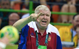 Трефилов заявил, что российским гандболисткам повезло в полуфинале ОИ-2016