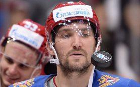 В НХЛ знают о позиции Овечкина по участию в ОИ, но решение будет за клубом