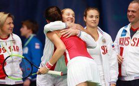 Шаг к возвращению: сборная России вышла в плей-офф Мировой группы Fed Cup