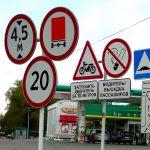 Приобрести дорожные знаки