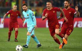 «Рома» сенсационно выбила «Барселону» из Лиги чемпионов