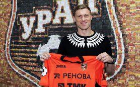 Павел Погребняк подписал контракт с «Уралом»