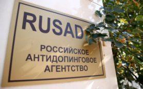 Исполком ВАДА восстановил статус РУСАДА