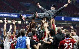 Немецкий тренер привел «Ливерпуль» к победе в Лиге чемпионов