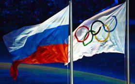 Россиянам разрешили выступить на Олимпийских играх — 2020 под своим флагом