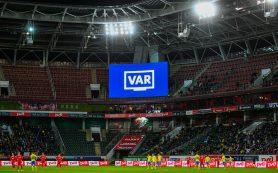 Президент РФС пообещал, что VAR заработает со второго тура РПЛ