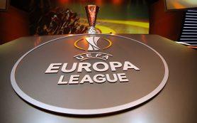 Стали известны все пары раунда плей-офф квалификации футбольной Лиги Европы