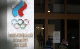 В ОКР поддержали решение РУСАДА не согласиться с санкциями WADA