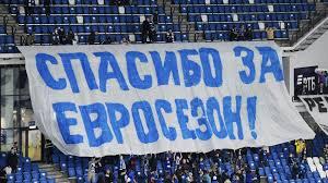 Болельщики «Динамо» «поблагодарили» команду за выступление в Лиге Европы